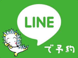 LINE予約ボタン