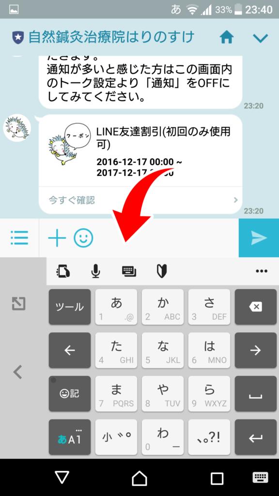 Screenshot_02(矢印)