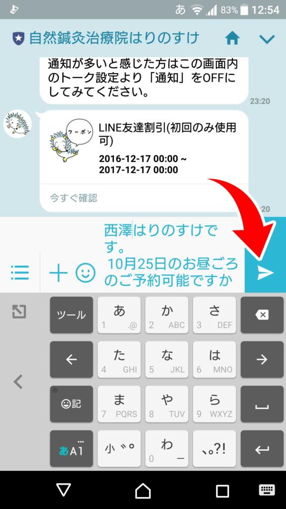 Screenshot_03(矢印)