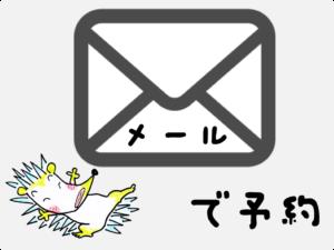 メール予約ボタン